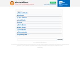 php-studio.ru