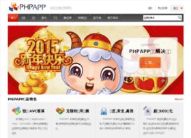 phpapp.cn