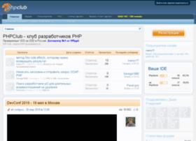phpclub.net