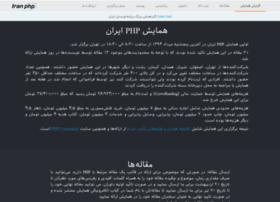 phpconf.ir