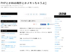 phpm.seesaa.net