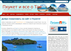 phuketdream.com