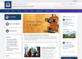 physgeo.univer.kharkov.ua