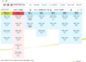physicalfitness.com.hk