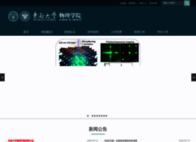physics.seu.edu.cn