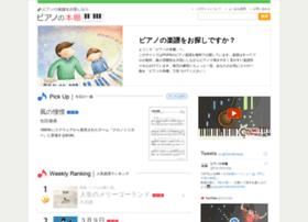 pianobooks.jp