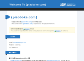 piaoboke.com