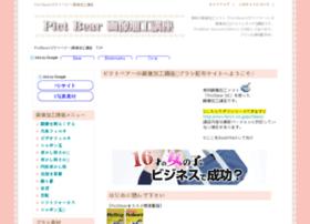 pictbear.nala.jp
