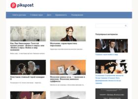 pikapost.ru