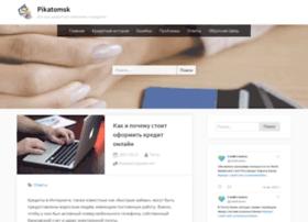 pikatomsk.ru