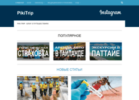 piki-trip.ru