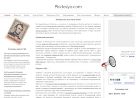 pindosiya.com