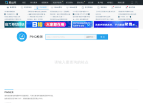 ping.aizhan.com
