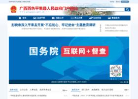 pingguo.gov.cn