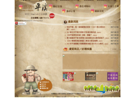 pingshi.com.tw