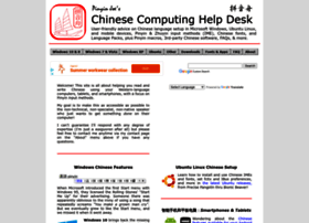 Chinese Input Online