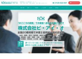 pio.co.jp