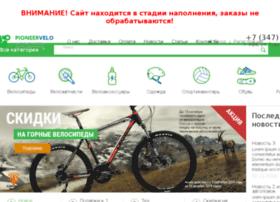 pioneervelo.ru