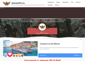 pionerfm.ru