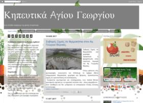 piperies-agiou-georgiou.blogspot.gr