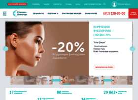 pirogovclinic.ru
