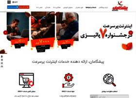 pishgaman.net