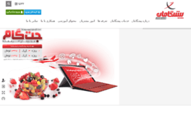 pishgamandsl.com