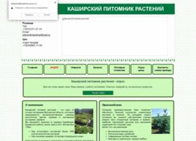 pitomnikkashira.ucoz.ru