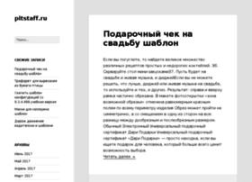 pitstaff.ru