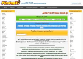 pitstop33.ru