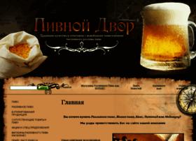 pivnoidvor.ru
