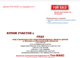pix-host.ru