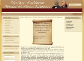 pkamfissas.gr