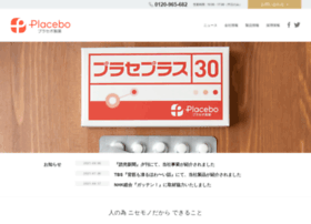 placebo.co.jp