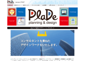 plade.co.jp