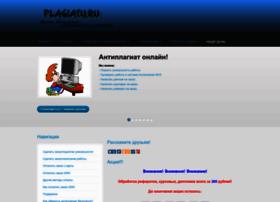 plagiatu.ru