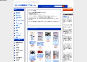 plamoya.net
