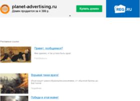 planet-advertising.ru