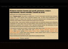 planetaskazok.ru