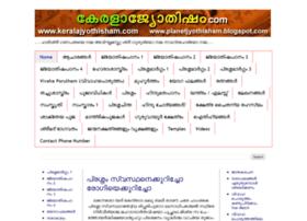 planetjyothisham.blogspot.in