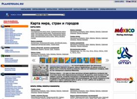 planetolog.ru