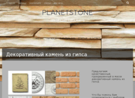 planetstone.by