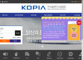 plantkorea.com