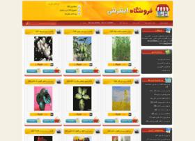 plantpoult.shoperzfa.com