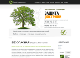 plantprotection.ru