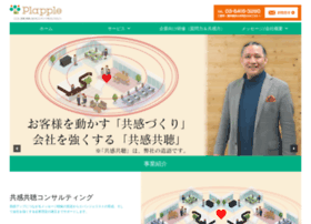 plapple.jp