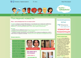 plastic-surgeon.ru