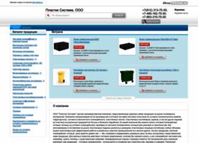 plastic-system.stroyvitrina.ru