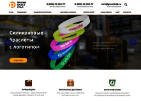 plastik66.ru
