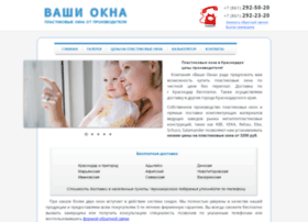plastikovyeokna-krasnodar.ru